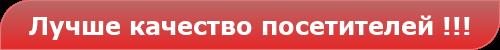 Заказ анализа сайта - получить более качественных посетителей